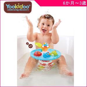 お風呂のおもちゃ ユーキッド yookidoo あひるの噴水 ミュージカルレース ティーレックス バストイ キッズ 夏 家庭用プール ギフト プレゼント|pinkybabys
