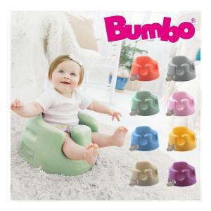 ベビーチェア バンボ ベビーソファ 新色 Bumbo ローチェア ベビー キッズ 赤ちゃん baby...