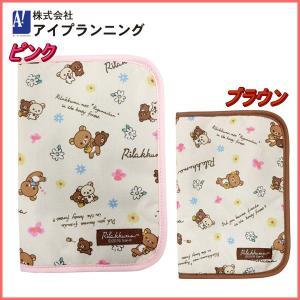 母子手帳ケース リラックマ マルチケース アイプランニング ファスナー カードケース ポイントカード収納など ゆうパケットOK|pinkybabys