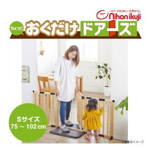 ベビーゲート おくだけドアーズ Woody-Plus Sサイズ 日本育児 木製 セーフティグッズ ベビー キッズ ママ ペット リビング baby kids child 一部地域 送料無料|pinkybabys