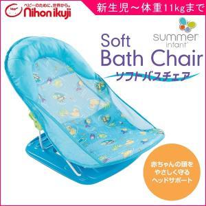 ベビーバスチェア NEW ソフトバスチェア スプラッシュ バスチェア Bath chair おふろ お風呂 オフロ 子供用 幼児用 ソフト 入浴 バスチェアー 日本育児|pinkybabys