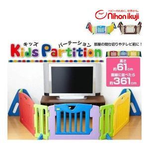 ベビーゲート キッズパーテーション フェンス ベビーフェンス ベビーゲート 赤ちゃん 子供 ベビー 室内 セーフティ 安全 日本育児 一部地域送料無料|pinkybabys