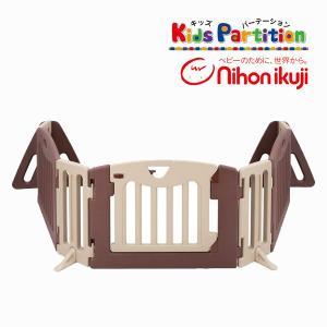 ベビーゲート キッズパーテーション ブラウン フェンス ベビーフェンス ベビーゲート ゲート 赤ちゃん 子供 室内 安全 日本育児 一部地域送料無料|pinkybabys