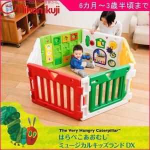 ベビーサークル はらぺこあおむし ミュージカルキッズランドDX 日本育児 エリック・カール おもちゃ ベビー 赤ちゃん キッズ プレイルーム 一部地域送料無料|pinkybabys