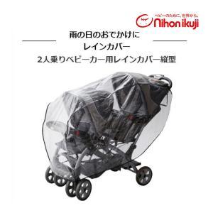 ベビーカーアクセサリー 二人乗りベビーカー用 レインカバー 縦型 日本育児 ベビー 赤ちゃん キッズ 子供 雨 風 花粉 春 冬 梅雨 お出かけ 背面 旅行|pinkybabys