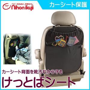 チャイルドシートマット けっとばシート 日本育児 シート保護 車のシートの汚れ防止 収納ポケット チャイルドシートオプション 汚れ防止マット|pinkybabys