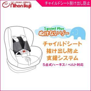 チャイルドシート用品 ぬけないゾー 日本育児 抜けだし防止 ベルトカバー セーフティ 子供 ベビー キッズ baby kids 脱走防止 人気 アイデア商品 ジュニアシート|pinkybabys