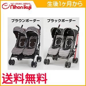 ベビーカー 2人乗り ツインハート Duo スティック 日本育児 赤ちゃん 1ヶ月から 二人乗り 双子 ストローラー デュオ タンデム 子育て 育児 外出 旅行 送料無料 pinkybabys