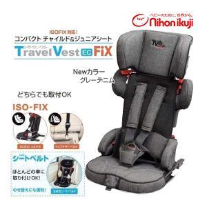 チャイルドシート トラベルベスト EC Fix グレーデニム 日本育児 ジュニアシート ISOFIX kids 子供 baby ベビー 買い替え 一部地域送料無料 割引クーポン有|pinkybabys