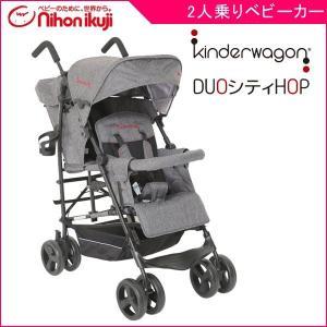 ベビーカー 2人乗り DUOシティ HOP グレーデニム 日本育児 デュオシティ 赤ちゃん 1ヶ月から 二人乗り 双子 縦型 出産準備 タンデムストローラー 送料無料 pinkybabys