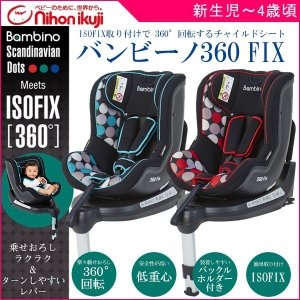 チャイルドシート バンビーノ360 Fix 日本育児 ISOFIX ベビー赤ちゃん マタニティ ママ 回転 新生児から お祝い ギフト 出産祝い 一部地域送料無料|pinkybabys