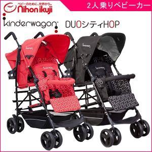 ベビーカー 2人乗り DUOシティ HOP デュオシティ 日本育児 赤ちゃん 1ヶ月から 二人乗り 縦型 双子 出産 兄弟 姉妹 タンデムストローラー 前後シート 送料無料 pinkybabys