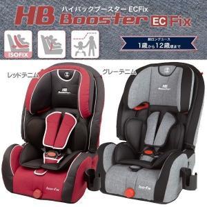 チャイルドシート ハイバックブースター EC Fix 日本育児 ジュニアシート 子供用 1歳から ISOFIX シートベルト 買い替え 旅行 一部地域送料無料 里帰り 帰省|pinkybabys