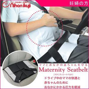 マタニティグッズ マタニティシートベルト 日本育児 セーフティグッズ 車 運転 妊娠 妊婦 赤ちゃん ベビー 産前 お出かけ ドライブ シートベルト補助具 baby|pinkybabys