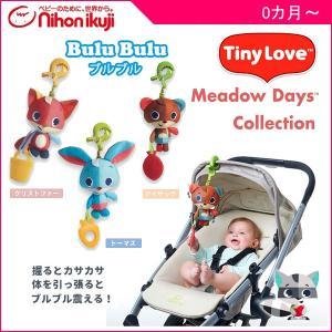 ベビーカーアクセサリー ブルブルトイ 日本育児 タイニーラブ メドウデイズ ラトル おもちゃ ベビーカー プレイマット SNS インスタ 新生児 おもちゃ 出産祝|pinkybabys