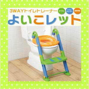 日本育児 3wayトイレトレーナー よいこレット カラフル トイレトレーニング おまる 補助便座 ヨイコレット 3WAY 3ウェイ nihonikuji 子供用 幼児用 baby|pinkybabys