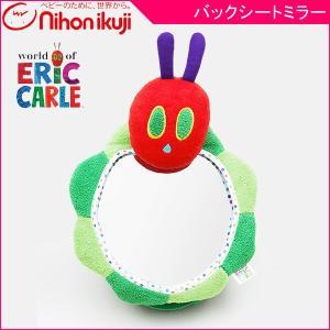 チャイルドシート用品 はらぺこあおむし バックシートミラー 日本育児 エリックカール ベビー 新生児 赤ちゃん ベビー キッズ 子供 子ども お祝い プレゼント|pinkybabys