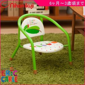 ベビーチェア はらぺこあおむし ベビーチェア 日本育児 エリックカール ベビー キッズ 子供 子ども 室内 椅子 イス ローチェア ギフト お祝い プレゼント|pinkybabys