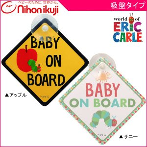 チャイルドシート用品 はらぺこあおむし セーフティーサイン 日本育児 エリック・カール カーアクセサリー 出産 赤ちゃん 新生児 子供 カー用品 ゆうパケット|pinkybabys
