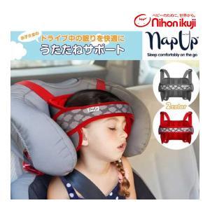 チャイルドシート用品 Nap Up うたたねサポート 日本育児 カーアクセサリー チャイルドシート オプション ベビー キッズ ドライブ お出かけ 昼寝 カー用品 baby|pinkybabys