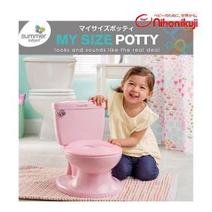おまる 補助便座 MY SIZE POTTY マイサイズポッティ ピンク 日本育児 トイレ トレーニング 練習 洋式 ベビー 幼児 プレゼント 雑貨 収納 育児 インスタ SNS|pinkybabys