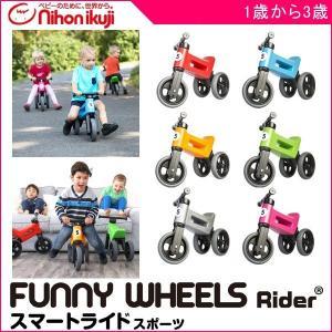 乗用玩具 スマートライド スポーツ 日本育児 乗り物 三輪車 二輪車 室内 外 おもちゃ 子供 誕生日 ギフト プレゼント kids baby お祝い 男の子 女の子|pinkybabys