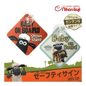 チャイルドシート用品 ひつじのショーン セーフティサイン 吸盤タイプ 日本育児 羊のショーン 車 赤ちゃん 新生児 子供 ギフト プレゼント ゆうパケット|pinkybabys