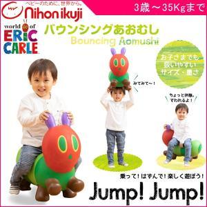 乗用玩具 はらぺこあおむし バウンシングあおむし 日本育児 エリック・カール バルーントイ 遊具 おもちゃ キッズ 子供 誕生日 プレゼント 一部地域送料無料|pinkybabys