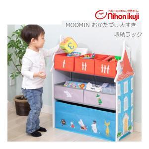 正規品 おもちゃ箱 ムーミン おかたづけ大すき 収納ラック 赤ちゃん ベビー 子供 baby kids キッズラック 子供部屋 ギフト プレゼント 10倍|pinkybabys
