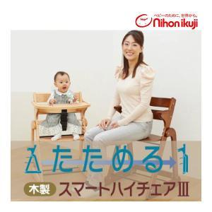 ハイチェア たためる木製スマートハイチェアIII ナチュラル NA ハイチェア チェア 椅子 イス 畳める 木製 スマート 木製チェア 日本育児 里帰り 帰省 baby|pinkybabys