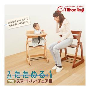 ハイチェア たためる木製スマートハイチェアIII ブラウン BR ハイチェア チェア 椅子 イス 畳める 木製 スマート 木製チェア 日本育児 里帰り 帰省 baby|pinkybabys
