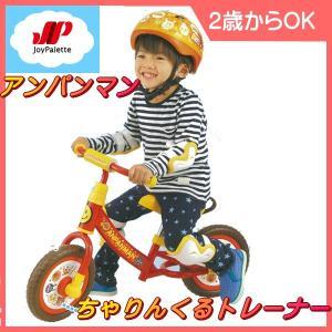 バランスバイク アンパンマン ちゃりんくるトレーナー トレーニングバイク ペダル無し自転車 乗り物 ジョイパレット 誕生日 プレゼント 帰省 kids baby|pinkybabys