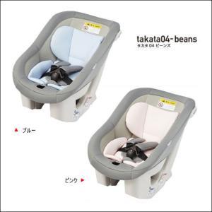 チャイルドシート takata04-beans takata タカタ ビーンズ チャイルド ジュニアシート 新生児 【CSS】|pinkybabys