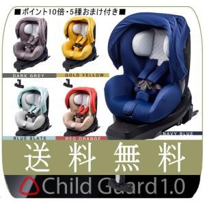 チャイルドシート チャイルドガード1.0 Child Guard 1.0 赤ちゃん ISOFIX 新生児から 安全 安心 takata タカタ isofix 送料無料 ポイント10倍 おまけ5種付|pinkybabys