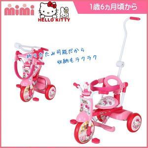 三輪車 ハローキティ オールインワンUP アップ M&M mimi 折りたたみ ガード付 かじきり 三輪車 バランスバイク|pinkybabys