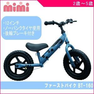 幼児用ペダルなし自転車 ファーストバイク BT-160 後輪ブレーキ付 足けり ランニングバイク バランス 子供 キッズ 誕生日 プレゼント 公園 男の子 ギフト|pinkybabys