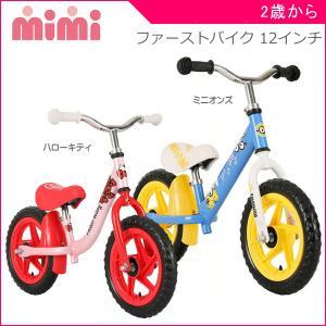 バランスバイク ファーストバイク 12インチ M&M キッズバイク 幼児用 ペダルなし自転車 キッズ 子供 kids 乗り物 誕生日 プレゼント 一部地域 送料無料|pinkybabys