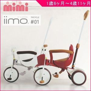 三輪車 iimo tricycle #01 イーモ トライシクル ナンバー 01 エムアンドエム M&M mimi キッズ イイモ 誕生日 ギフト 一部地域 送料無料 kids baby|pinkybabys