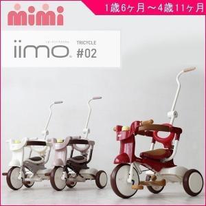 三輪車 iimo TRICYCLE #02 イーモ トライシクル ナンバー 02 エムアンドエム M&M キッズ 子供 誕生日 ギフト プレゼント 一部地域送料無料|pinkybabys