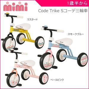 三輪車 corde trick S コーデ トライクS M&M 子供用 幼児用 トライシクル 3輪車 子ども キッズ kids 男の子 女の子 誕生日 プレゼント ギフト お祝い|pinkybabys
