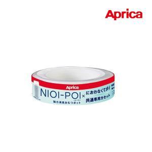 おむつ処理ポット カートリッジ ニオイポイ×におわなくてポイ共通カセット(1個パック) アップリカ Aprica 1ヶ月 消臭 トイレ ベビー 出産 準備|pinkybabys