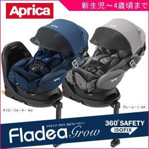 チャイルドシート フラディアグロウ ISOFIX 360°セーフティー プレミアム アップリカ Aprica 赤ちゃん ポイント10倍 一部地域送料無料 今だけ4年保証|pinkybabys