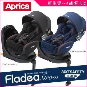 チャイルドシート フラディアグロウ ISOFIX 360°セーフティー アップリカ Aprica 新生児から 回転 ポイント10倍 一部地域送料無料 今だけ4年保証|pinkybabys