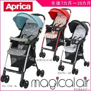 ベビーカー B型 マジカルエアー AE アップリカ Aprica ストローラー ベビーバギー 赤ちゃん 7ヶ月から 背面 買い替え 軽い 外出 送料無料|pinkybabys