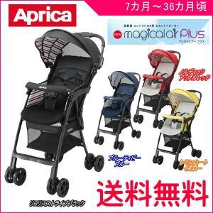 ベビーカー B型 マジカルエアー プラス AD アップリカ aprica ストローラー ベビーバギー 赤ちゃん 7ヶ月から 背面式 買い替え お出かけ 外出 旅行 行楽|pinkybabys