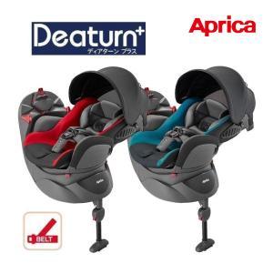 チャイルドシート ディアターンプラス プレミアム アップリカ Aprica 新生児から 出産準備 ギフト ベッド型 回転 一部地域送料無料 今なら4年保証|pinkybabys