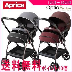 ベビーカー AB型 オプティア プレミアム AB アップリカ aprica ストローラー 赤ちゃん 1ヶ月から 出産 準備 出産祝い 育児 お出かけ 人気 送料無料 ポイント10倍|pinkybabys