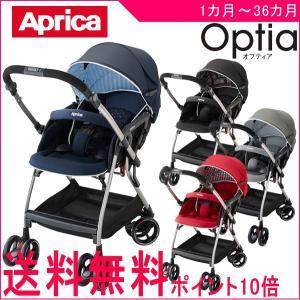 ベビーカー AB型 オプティア AC アップリカ aprica ストローラー 赤ちゃん 1ヶ月から 出産 準備 出産祝い 育児 お出かけ お祝い ギフト 送料無料 ポイント10倍|pinkybabys
