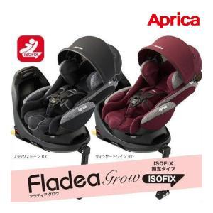 チャイルドシート フラディアグロウ ISOFIX AC アップリカ Aprica 赤ちゃん 回転 ベッド型 出産 帰省 ポイント10倍 一部地域送料無料 今だけ4年保証|pinkybabys