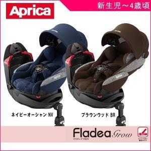 チャイルドシート フラディアグロウ AC アップリカ aprica ベビー キッズ 新生児 カーシート 出産 準備 一部地域送料無料 ポイント10倍 今だけ4年保証|pinkybabys